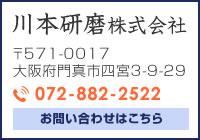 川本研磨株式会社のお問い合わせはこちら